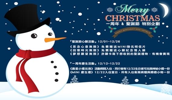 一周年 & 聖誕節 特別企劃 (詳請點閱內文)