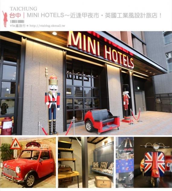 Via趣旅行採訪MINI HOTELS
